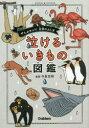 【新品】【本】泣けるいきもの図鑑 今泉忠明/監修