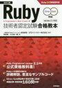 【エントリーでポイント10倍 11/14 10:00〜11/21 9:59】【新品】【本】Ruby技...