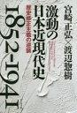 【新品】【本】激動の日本近現代史 1852?1941 歴史修正主義の逆襲 宮崎正弘/著 渡辺惣樹/著