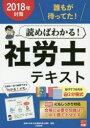 【新品】【本】読めばわかる!社...