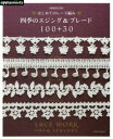 【新品】【本】はじめてのレース編み四季のエジング&ブレード100+30