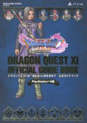 【エントリーでP5倍 24日20:00〜】【新品】【本】ドラゴンクエスト11過ぎ去りし時を求めて公式ガイドブック PlayStation 4版
