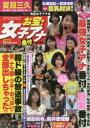 【新品】【本】お宝!女子アナ番付 VOL.02