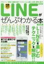 【新品】【本】LINEがぜんぶわかる本 知識ゼロから プライバシー設定から話題の新サービスまで、もっと楽しくお得に便利に使う!!