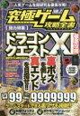 【新品】究極ゲーム攻略全書 VOL.2 総力特集ドラゴンクエスト11徹底攻略 裏ボスを倒して真エンドを目指せ!!