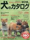 【新品】【本】日本と世界の犬のカタログ 2018年版 成美堂出版編集部/編集 福山貴