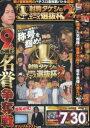 【新品】【本】DVD 射駒タケシの次世代エース選抜 2