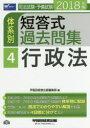 【新品】【本】司法試験 予備試験体系別短答式過去問集 2018年版4 行政法