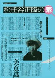 【新品】【本】松任谷正隆の素 松任谷正隆/著