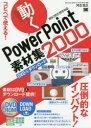 【新品】【本】コピペで使える!動くPowerPoint素材集2000 河合浩之/著