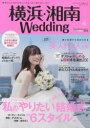 """【新品】【本】横浜 湘南Wedding No.19 チャート式で見つける私のやりたい結婚式""""6スタイル"""""""