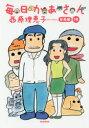 【新品】【本】毎日かあさん 14 卒母編 西原理恵子/著
