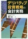 Rakuten - 【新品】【本】デリバティブ投資戦略の会計実務 岡本修/著