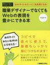 【新品】【本】職業(プロの)デザイナーでなくてもWebの表現を豊かにできる本 「あの