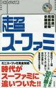 【新品】【本】超スーファミ 箭本進一/著 阿部広樹/著 多根...