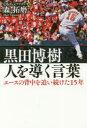 【新品】【本】黒田博樹 人を導く言葉 エースの背中を追い続けた15年 森拓磨/著