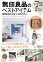RoomClip商品情報 - 【新品】【本】無印良品のベストアイテム 無印良品でかな