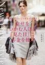 【新品】【本】幸せをつかむ人ほど「見た目」にお金を使う ニューヨーク・ミリオネアの教え 一色由美子/著