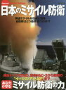 【新品】【本】日本のミサイル防衛