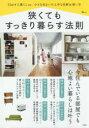 RoomClip商品情報 - 【新品】【本】狭くてもすっきり暮らす法則 52?4人暮らしほか、小さな住まいの上手な収納&使い方