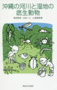 沖縄の河川と湿地の底生動物 鳥居高明/著 谷田一三/著 山室真澄/著