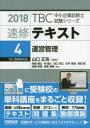 【新品】【本】速修テキスト 2018−4 運営管理 山口
