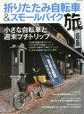 【新品】【本】折りたたみ自転車&スモールバイク旅 小さな自転...