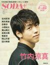 【新品】【本】SODA+PLUS vol.4 次世代俳優U−...