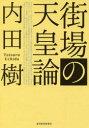 【新品】【本】街場の天皇論 内田樹/著