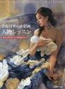 【新品】【本】小野月世の水彩画人物レッスン 覚えておきたい21の大切なこと 小野月世/著
