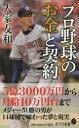 【新品】【本】プロ野球のお金と契約 大家友和/著