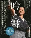 【新品】【本】吟と舞 VOL.5 〈特集〉龍馬が武道館にやって来る