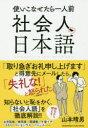 【新品】【本】社会人の日本語 使いこなせたら一人前 山本晴男/〔著〕