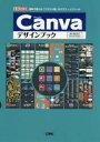 【新品】【本】Canvaデザインブック 無料で使える「クラウド型」のグラフィックツール タナカヒロシ/著