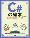 【新品】【本】C#の絵本 C#が楽しくなる新しい9つの扉 アンク/著