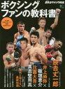 【新品】【本】ボクシングファンの教科書 JBC監修日本ボクシング検定公式テキスト
