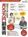 【新品】【本】50代からはじめる月5万円副業術 パソコン1台でラクラク 日経PC21/編