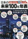 【新品】【本】日本の未来100年年表 2018?2117年の政治・社会・経済・産業を予測!