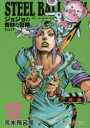 STEEL BALL RUN ジョジョの奇妙な冒険 Part7 12 荒木飛呂彦/著