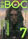 【新品】【本】小説BOC 7 朝井リョウ/〔ほか執筆〕