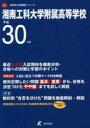 【エントリーでポイント10倍 11/14 10:00〜11/21 9:59】【新品】【本】湘南工科大学附属高等学校 30年度用