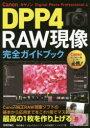 【新品】【本】Canon DPP4 RAW現像完全ガイドブック Digital Photo Professional 4 自分史上最高の1枚を現像ソフトで作り上げる..