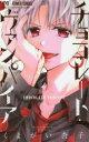 【新品】【本】チョコレート・ヴァンパイア 4 くまがい杏子/著