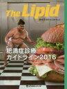 【新品】【本】The Lipid Vol.28No.4(2017.10) 特集 肥満症診療ガイドライン2016 「The Lipid」編集委員会/編集