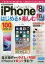 【新品】【本】iPhone 8/8 Plusはじめる&楽しむ100%入門ガイド この1冊で最新iPhoneがわかる! リンクアップ/著