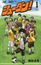 【新品】【本】シューダン! 1 ぼくらのフットボール