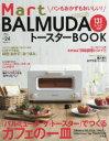 【新品】【本】パンもおかずもおいしい!Mart BALMUD...