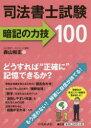 【新品】【本】司法書士試験暗記の力技100 森山和正/著