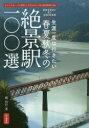 【新品】【本】生涯一度は行きたい春夏秋冬の絶景駅100選そこにしかない、その季節にしか見られない日本の鉄道風景がある越信行/著