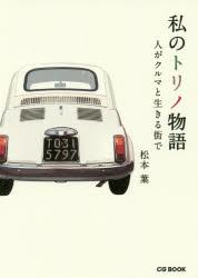 【新品】【本】私のトリノ物語 人がクルマと生きる街で 松本葉/著